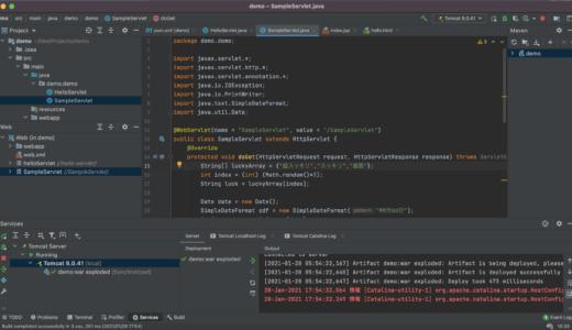 JavaSpringフレームワーク学習開始!まずはサーブレットとJSPの理解