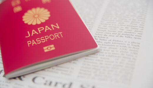 ESTA(電子渡航認証システム)でビザ発行。ぼったくりサイトで高額な手数料を取り戻した話