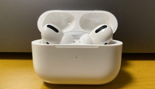 Apple AirPods Proをおすすめされて使ってみた感想。快適すぎるワイヤレスイヤホン