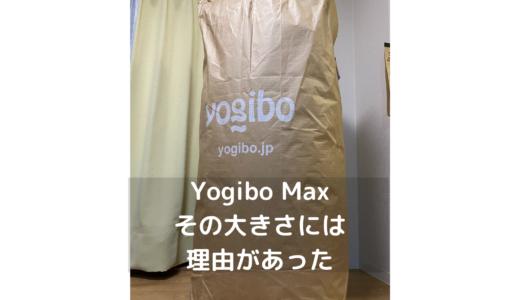 楽な姿勢をキープしてくれるおすすめのソファ&ベッド【Yogibo Max】