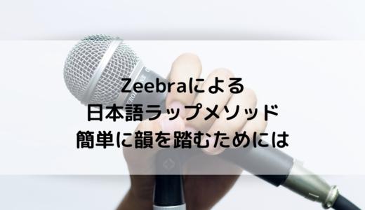 ジブラの日本語ラップメソッドで分かる初心者の韻の踏み方
