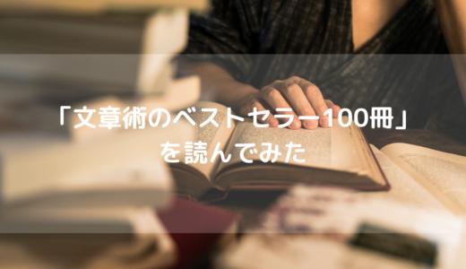 【レビュー】「文章術のベストセラー100冊」今の時代にこそ押さえるべき理由とは!?