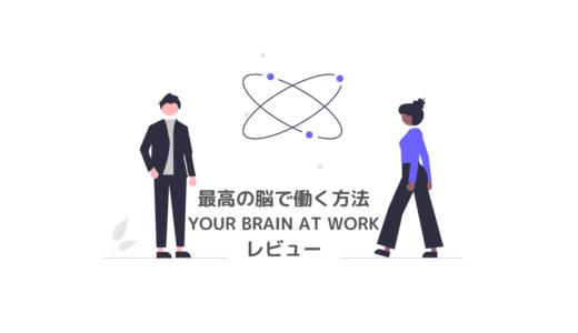 【働き方改革】自分の脳の仕組みを理解しよう(最高の脳で働く方法 レビュー)