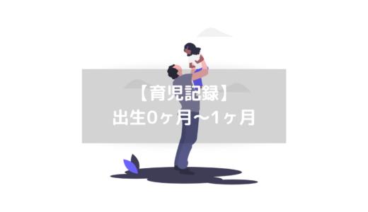 【子育て記録】産後0ヶ月〜1ヶ月