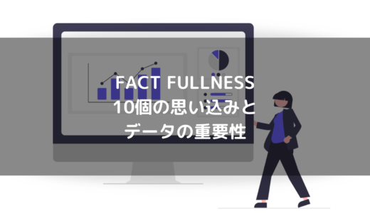 【レビュー】FACT FULNESS 10個の思い込みとデータの重要性